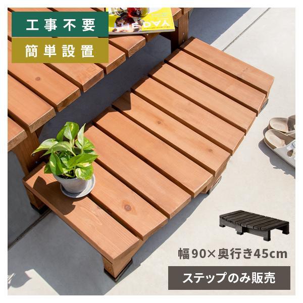 縁側 踏み台 木製 ステップ ウッドデッキ デッキ縁台ステップ 天然木 ベランダ 玄関 おしゃれ 屋外 90×45cm
