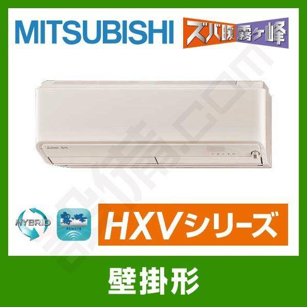 MSZ-HXV7118S-T 三菱電機 ルームエアコン 霧ケ峰 壁掛形 シングル 23畳程度 寒冷地向け 単相200V ワイヤレス 室内電源 HXVシリーズ