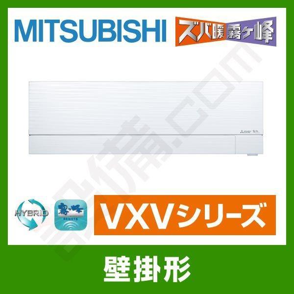 MSZ-VXV6318S-W 三菱電機 ルームエアコン 霧ケ峰 壁掛形 シングル 20畳程度 寒冷地向け 単相200V ワイヤレス 室内電源 VXVシリーズ