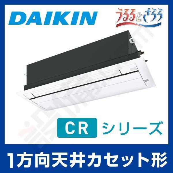 S63RCRV-wood ダイキン ハウジングエアコン 天井埋込カセット形 シングルフロータイプ シングル 20畳程度 単相200V ワイヤレス CRシリーズ