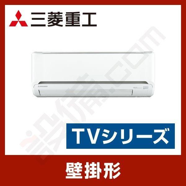 SRK28TV-W 三菱重工 ルームエアコン 壁掛形 シングル 10畳程度 標準省エネ 単相100V ワイヤレス 室内電源 TVシリーズ