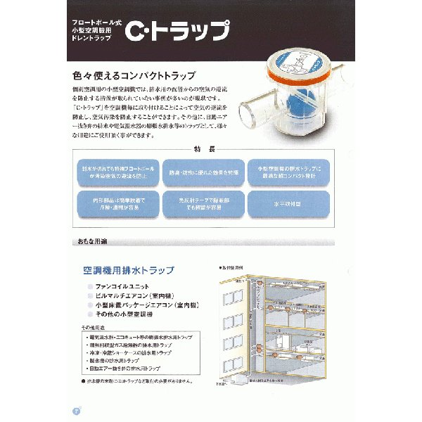 フロートボール式ドレンCトラップ 25A型|aircon-station|02