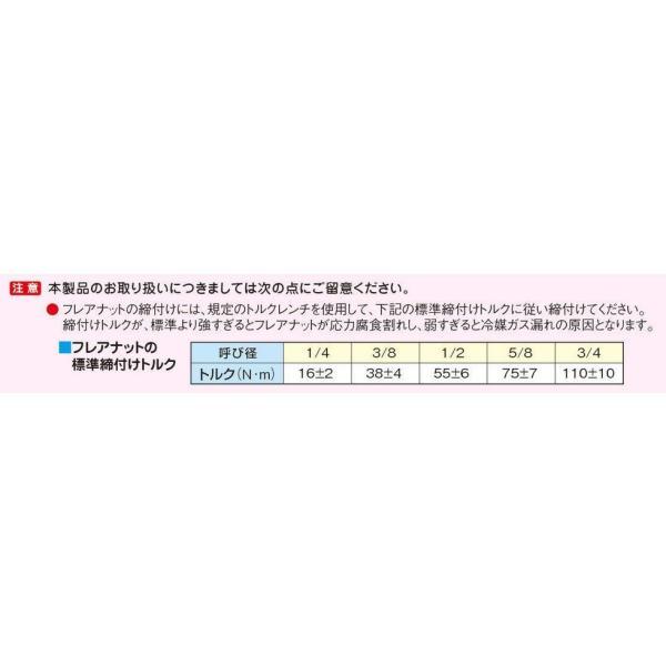 銅管用フレアユニオン(ナット付) 1/4(6.35)|aircon-station|02