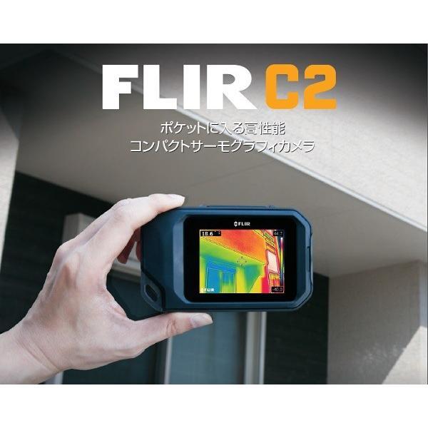 送料無料!! タスコ コンパクト高性能サーモグラフィカメラ(FLIR C2) TA410FC|aircon-station|02