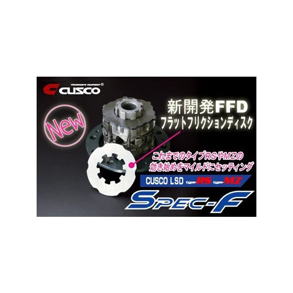 【クスコ】シルビア S15 SR20DE (99.1?02.11) MT/AT (オーテックバージョン含む) Spec-F LSD リア 標準デフ:オープンデフ Type airdress-yshop 01