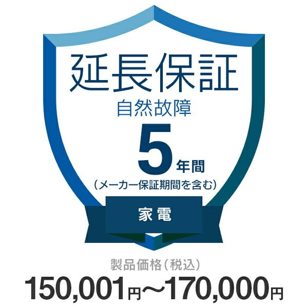 価格.com家電延長保証(自然故障)5年[家電] 150,001〜170,000円 KKC-5n10200