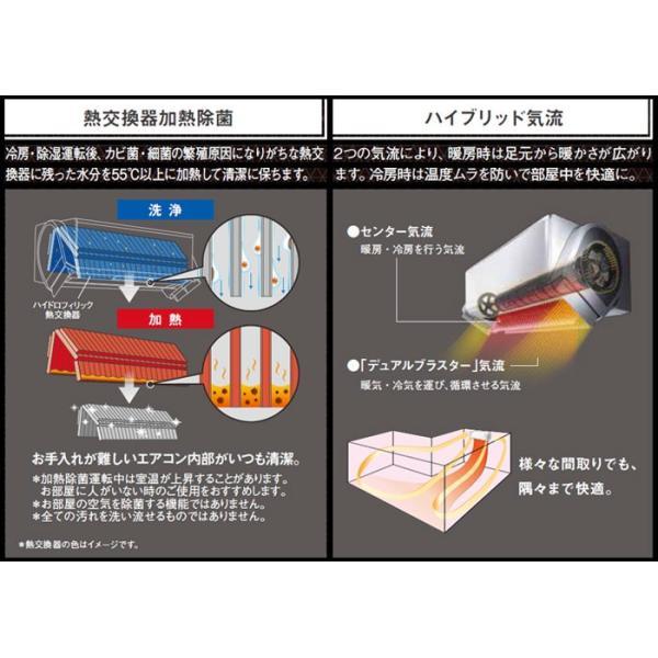 富士通ゼネラル(FUJITSU) Xシリーズ  おもに26畳用 2018年モデル AS-X80H2-W 気流制御とクリーンシステムで清潔・快適!