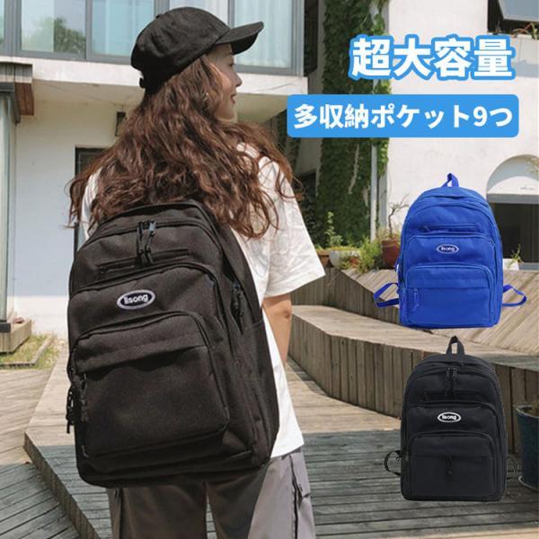 リュックトレッキングバックパックザックデイパック防水軽量登山通勤通学リュックサック男女兼用人気4色韓国