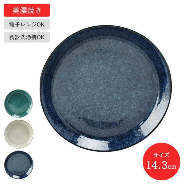 アイトーナチュラルカラーパスタグリーン美濃焼全3色お皿サラダ日本製国産洋食器うつわレンジ食洗機洋食器シンプルおしゃれ一人暮らし新