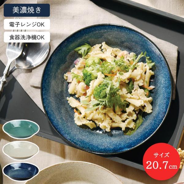 アイトーナチュラルカラーパスタグリーン美濃焼全3色お皿パスタ皿日本製洋食器うつわレンジ食洗機シンプルおしゃれ一人暮らし新生活