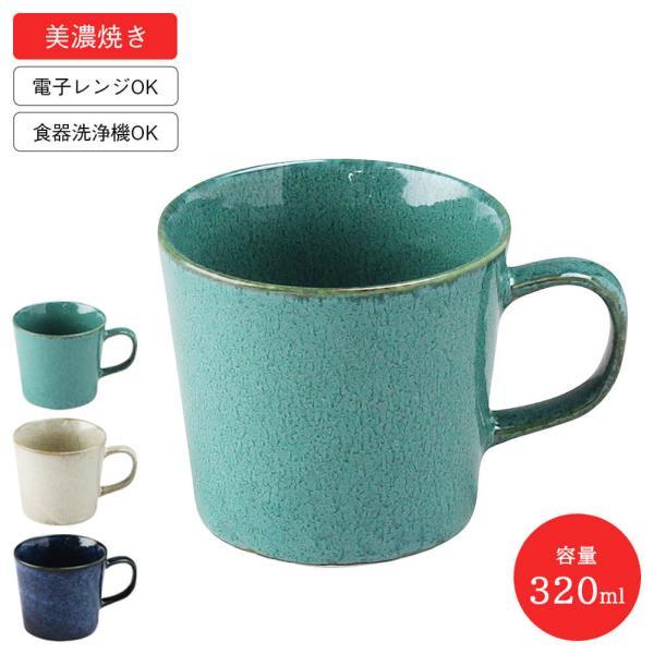 アイトーナチュラルカラーマグ美濃焼全3色コップカップマグカップ全3色磁器食洗機可レンジ可シンプルプレゼントギフト新生活