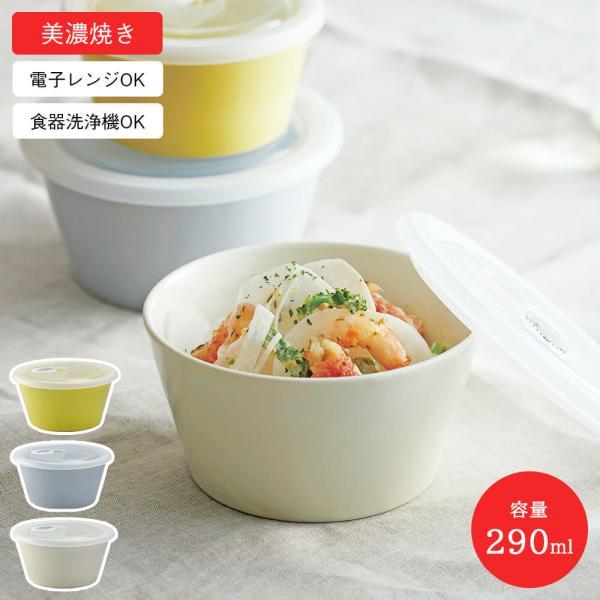 アイトーシエルレンジパックM290ml美濃焼全3色お皿深皿蓋付き日本製国産洋食器小鉢レンジ食洗機洋食器シンプルおしゃれ一人暮らし