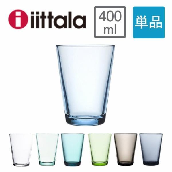 イッタラ (iittala) カルティオ ハイボールグラス 400cc