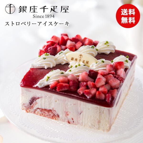 食品ギフト銀座千疋屋ストロベリーアイスケーキ直径11cmスイーツ内祝い   冷凍  メーカー直送商品