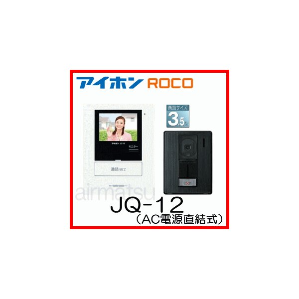 59c8ecc3f4 ☆【在庫品】□アイホンJQ-12□(JL-12後継品)「テレビドアホンROCO」AC ...