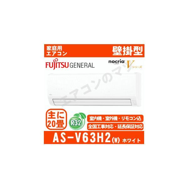 富士通ゼネラル エアコン 6.3kw nocria(ノクリア) AS-V63H2W ホワイト 主に20畳用の画像