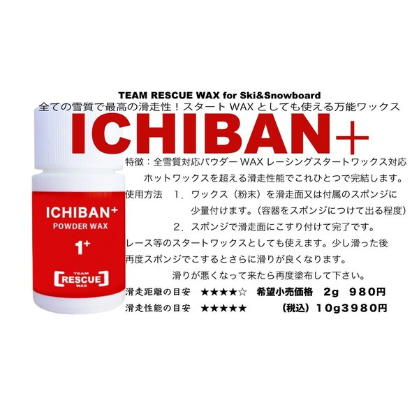 冬季オールラウンドワックス【イチバン+/ICHIBAN+】5代目のイチバンはレスキュー最高の滑走性能、簡単で誰でも最高を体感するパウダーワックス|airou-japan|04