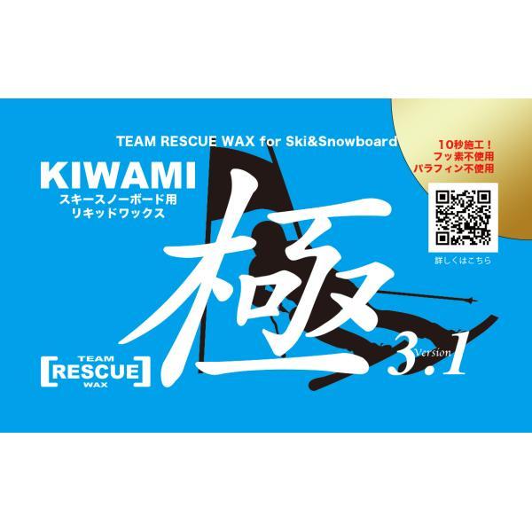 検定対応レーシングワックス【極/KIWAMI】超簡単!検定レース対応冬季全雪質対応リキッドワックス|チームレスキューワックス(TEAM RESUCUE WAX)|airou-japan|05