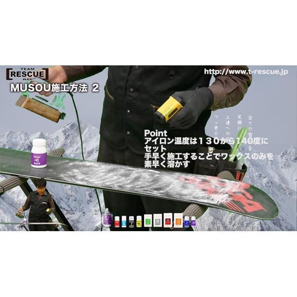 次世代ホットワックス【無双 /MUSOU】一度の施工で200キロ以上滑走の全雪質対応高耐久ワックス|チームレスキューワックス|airou-japan|03