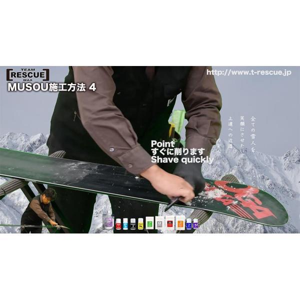 次世代ホットワックス【無双 /MUSOU】一度の施工で200キロ以上滑走の全雪質対応高耐久ワックス|チームレスキューワックス|airou-japan|05