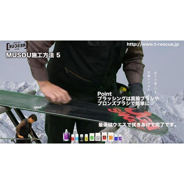 次世代ホットワックス【無双 /MUSOU】一度の施工で200キロ以上滑走の全雪質対応高耐久ワックス|チームレスキューワックス|airou-japan|06