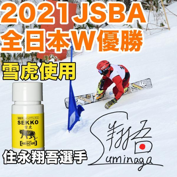 世界で初めて出した黄砂春雪用ワックスが4代目の進化を遂げた【雪虎〜SEKKO】春の大会競技にも使える春・黄砂・汚れ雪の特効薬|airou-japan