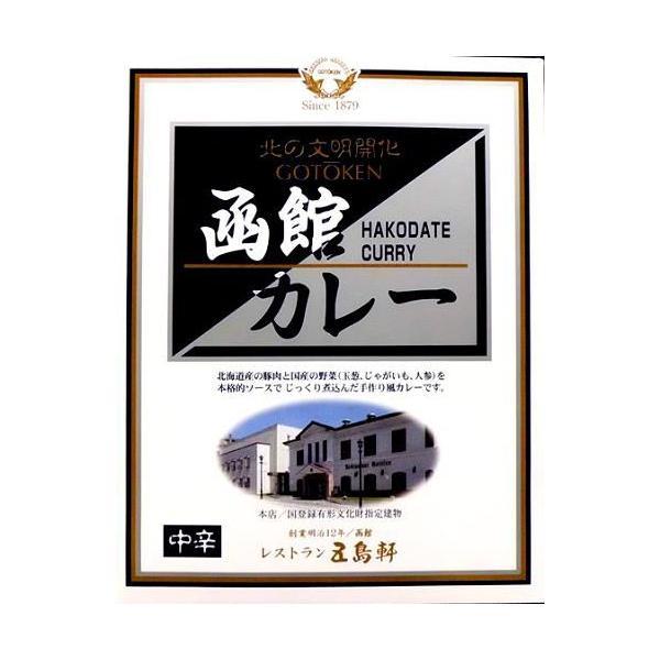 12位:五島軒『函館カレー』