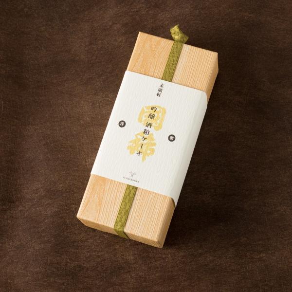 国稀・吟醸酒粕ケーキ/函館お土産品/北海道土産/大人のための御菓子