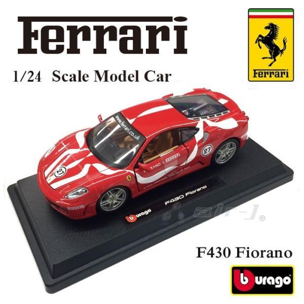 フェラーリ・F430 フィオラノ(Ferrari F430 Fiorano ) レッド モデルカー burago ブラーゴ 送料無料|airs