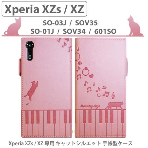 Xperiaケース CAT