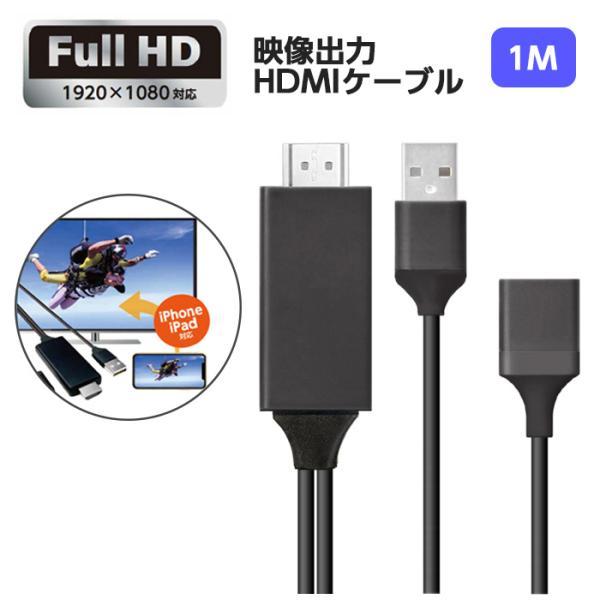 映像出力HDMIケーブルiPhoneの画面をTVで楽しむHDMIケーブル1m複雑な設定不要差し込むだけ動画写真ゲームビジネス