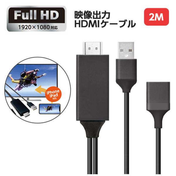 映像出力HDMIケーブルiPhoneの画面をTVで楽しむHDMIケーブル2m複雑な設定不要差し込むだけ動画写真ゲームビジネス