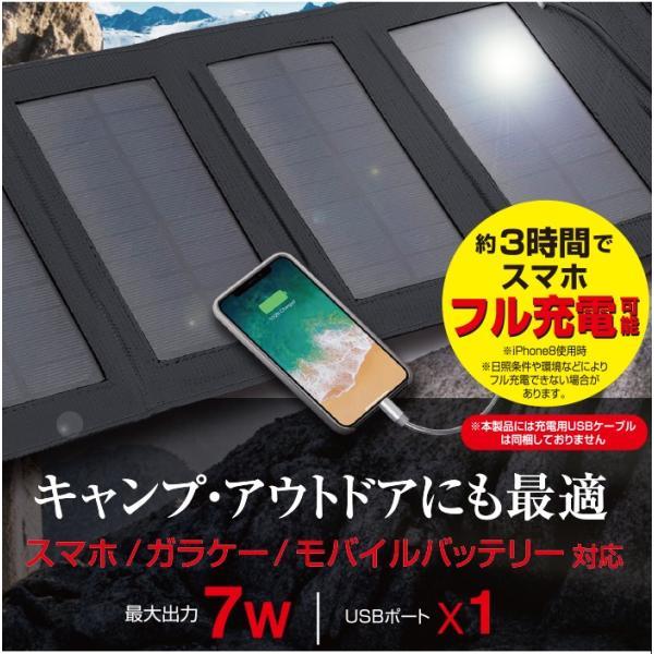 ポータブルソーラー充電器 太陽光充電 最大出力7W USBポート付 緊急 充電器 アイフォン アンドロイド  ブラック カモフラージュ オレンジ アウトドア 災害|airs|02