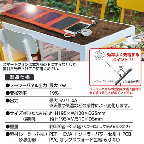 ポータブルソーラー充電器 太陽光充電 最大出力7W USBポート付 緊急 充電器 アイフォン アンドロイド  ブラック カモフラージュ オレンジ アウトドア 災害|airs|08