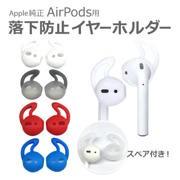 AirPods用 落下防止イヤーホルダー Apple純正 ワイヤレスイヤホン エアーポッズ用 着け心地 ソフト シリコン製 気分に合わせて選べる 2カラー入り|airs