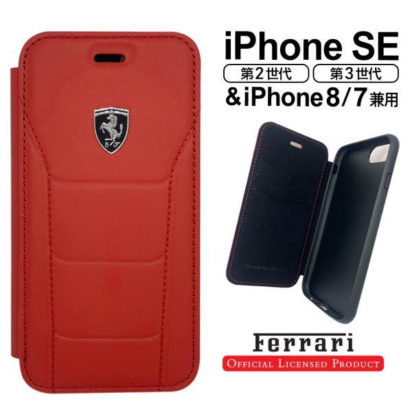 フェラーリiPhone7ケース