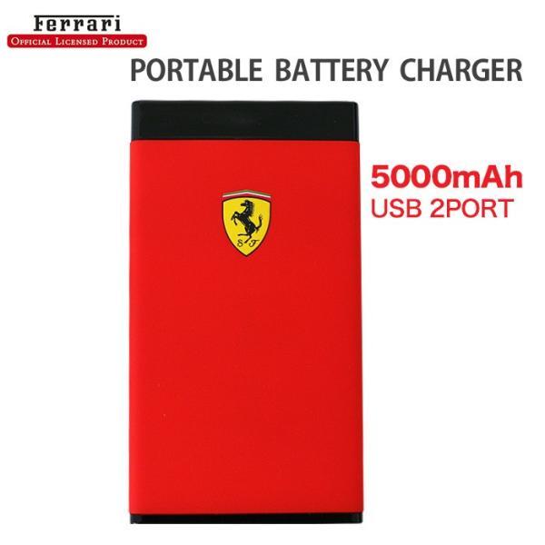 フェラーリポータブルバッテリー5000mA
