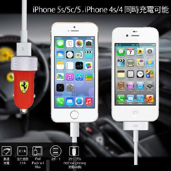 フェラーリ公式ライセンス品 iPhone5s 5c 5 iPhone4s 4 同時充電 2ポート 車載充電器 2.1A  SCUDERIR FERRARI SLIM CAR CHARGER FERUCC2UAP|airs|02