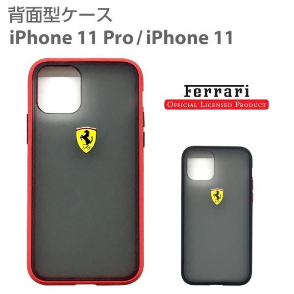 Ferrari フェラーリ 公式ライセンス品 iPhone11Pro iPhone11 バンパー ハードケース アイフォン11Pro アイフォン11 airs