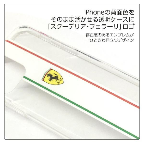 Ferrari フェラーリ 公式ライセンス品 iPhone11Pro iPhone11 白ライン クリア バックカバー アイフォン11Pro アイフォン11|airs|03