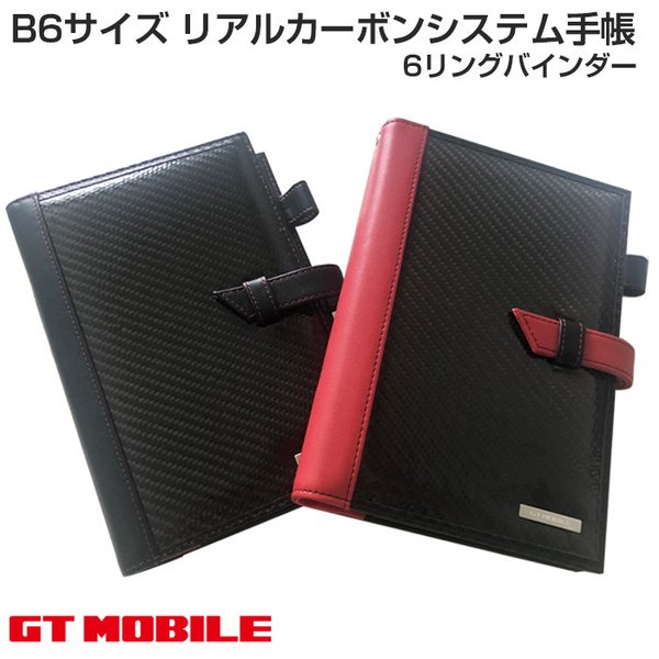 GT-MOBILE システム手帳 B6 リアルカーボン 高級感  手帳カバー B6サイズ バイブルサイズ システム手帳 レッド ブラック