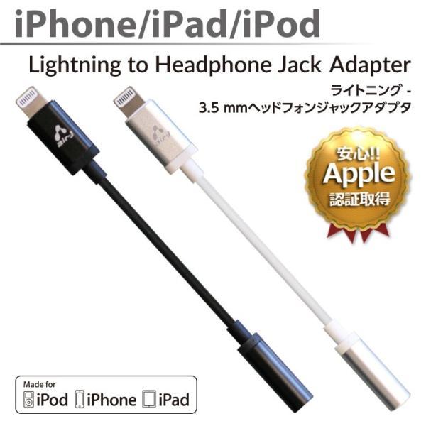 ゆうパケット送料無料 MFi認証 ライトニング 3.5mm Lightning イヤホンジャックアダプター 変換アダプター アイフォン iPhone|airs