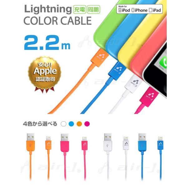 LightningUSB充電同期ケーブル2.2m