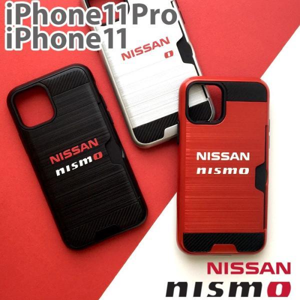 日産 公式ライセンス ニスモ iPhone11Pro iPhone11 5.8インチ 6.1インチ カードホルダー付き バックカバー アイフォンケース 衝撃吸収 メール便送料無料|airs