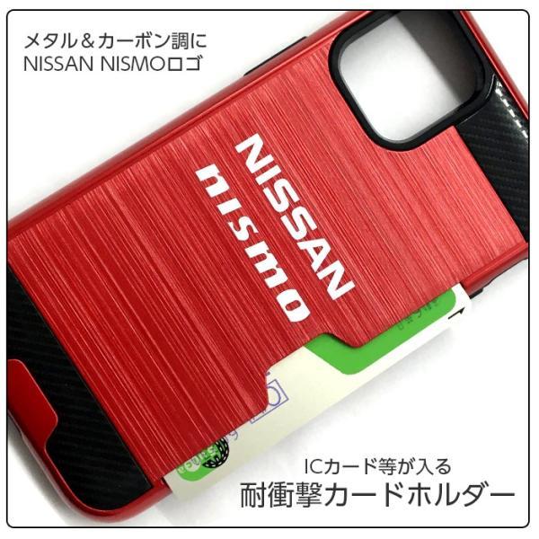 日産 公式ライセンス ニスモ iPhone11Pro iPhone11 5.8インチ 6.1インチ カードホルダー付き バックカバー アイフォンケース 衝撃吸収 メール便送料無料|airs|05