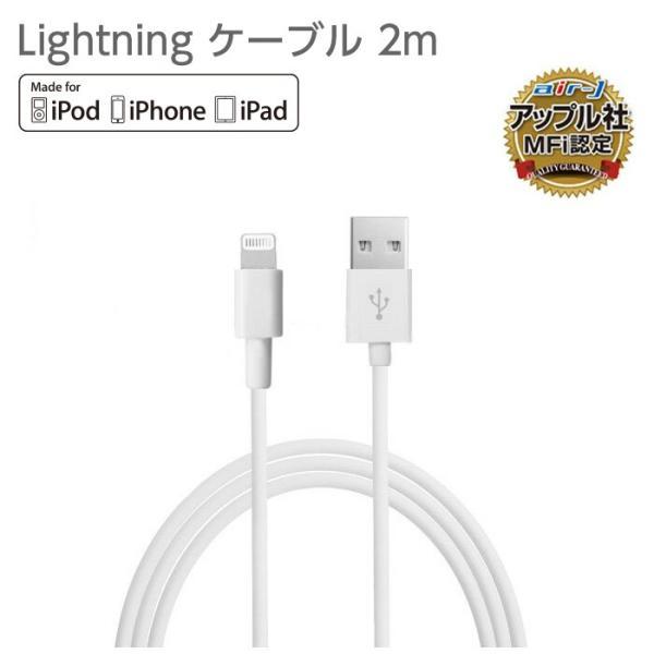 Lightningケーブル2m