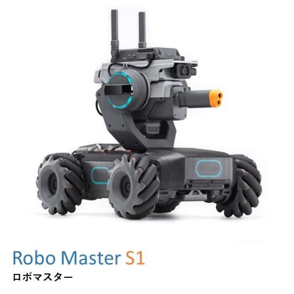 DJI ロボマスター S1 RoboMaster   教育用 プログラミング ロボット 【まずは組み立てから!】 14948【在庫あり】|airstage