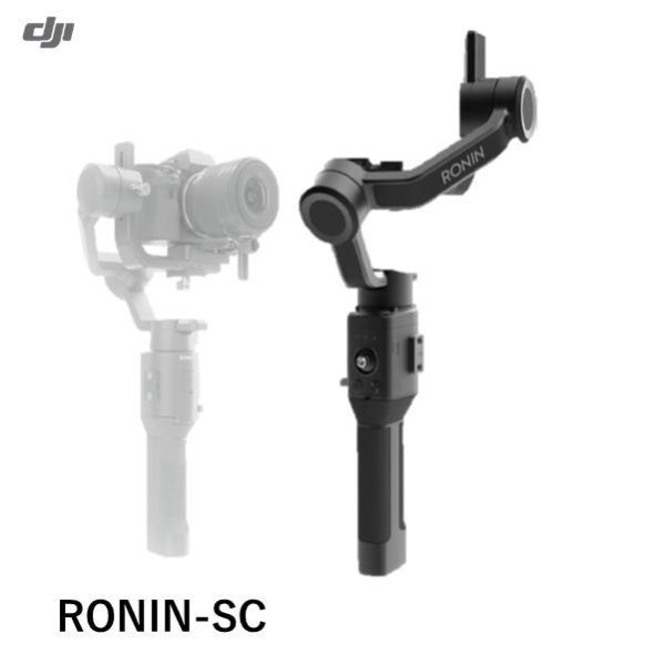 新商品 DJI RONIN SC ミラーレスカメラ対応 片手持ち3軸ジンバル 手ブレ補正機能  15008|airstage