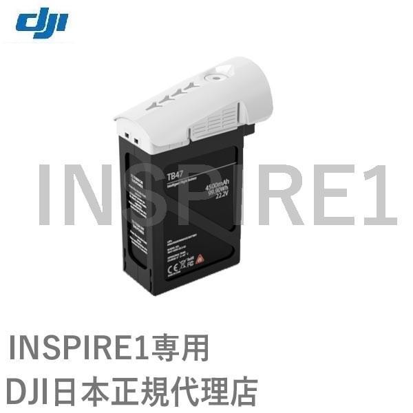 ドローン DJI INSPIRE1用 予備バッテリー TB48(5700mAh)インスパイア1 11584|airstage