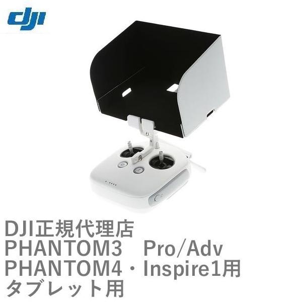 DJI ファントム4  ファントム3  インスパイア No57 DJI純正モニターサンフード タブレット用INSPIRE1 Phantom 3 4   11801|airstage